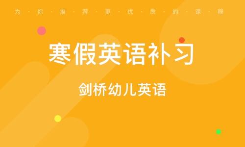 天津寒假英语补习