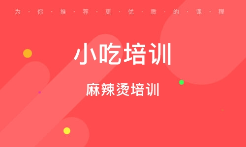 济宁小吃培训学校