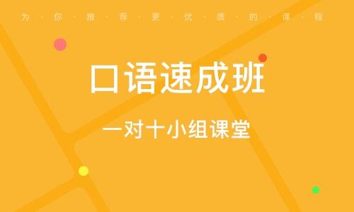 郑州口语速成班