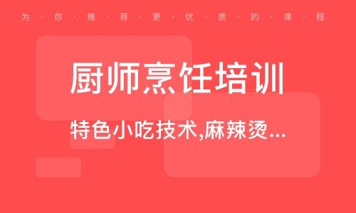 济宁厨师烹饪培训中心