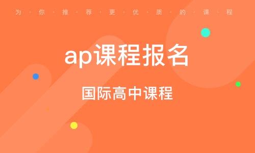 ap课程报名