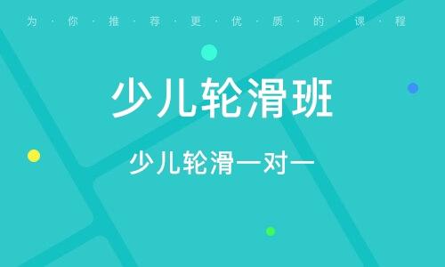 北京少兒輪滑班