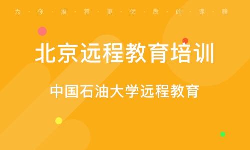 北京远程教育培训班