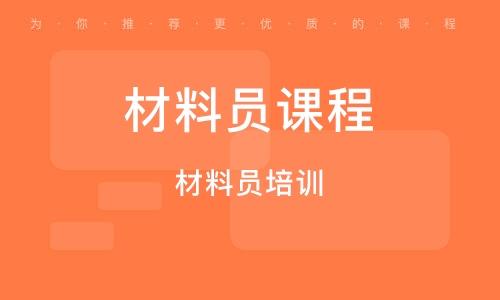 北京材料员课程