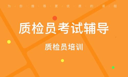 北京质检员考试辅导