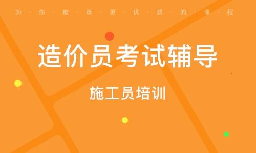 北京造价员考试辅导