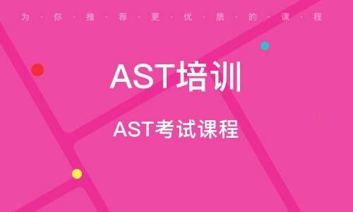 上海AST培訓