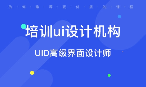 UID高等界面设计师