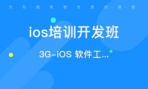 3G-iOS 软件工程师