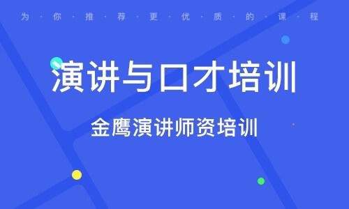 北京演讲与口才培训