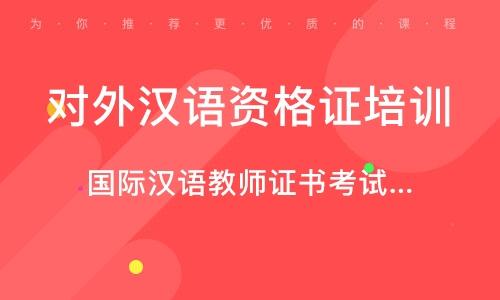 國際漢語教師證書考試培訓