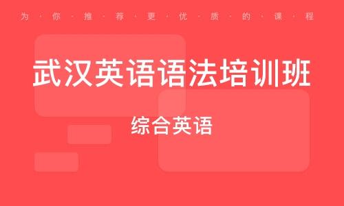 武漢英語語法培訓班