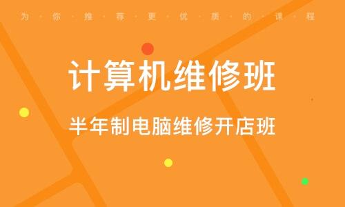 郑州计算机维修班