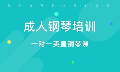 青岛成人钢琴手机信息验证送彩金机构