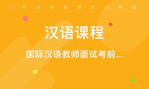 國際漢語教師面試考前培訓