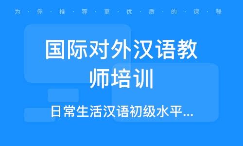 上海國際對外漢語教師培訓