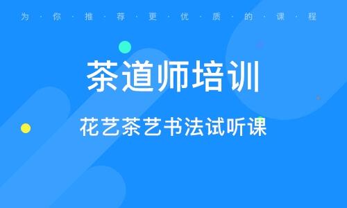 天津茶道师培训
