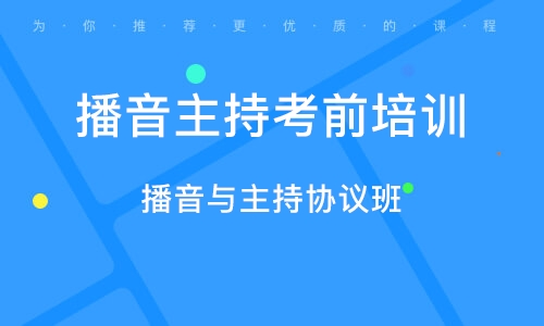 天津播音掌管考前培训班