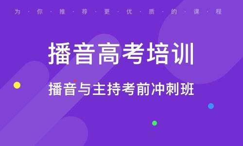 天津播音高考培訓