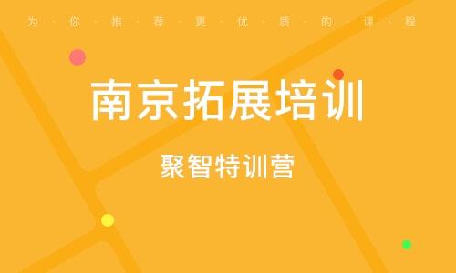 南京拓展培训班