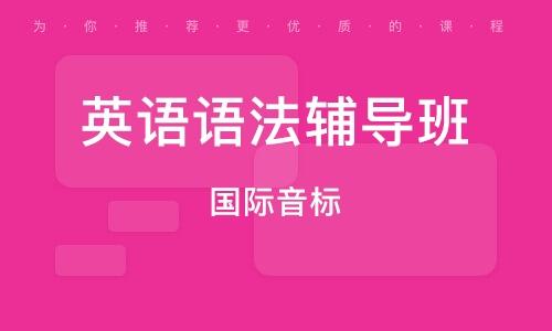 上海英语语法辅导班