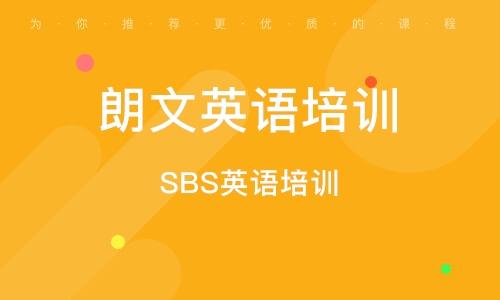 上海朗文英语培训学校