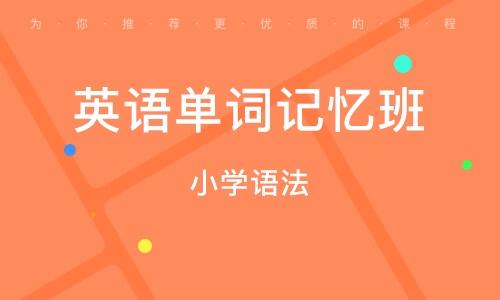 上海英语单词记忆班