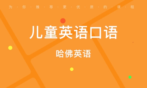 上海儿童英语口语