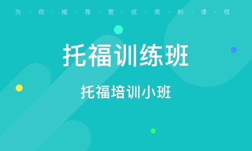 郑州托福训练班