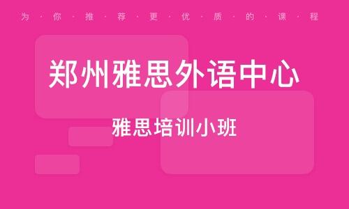 郑州雅思外语中心