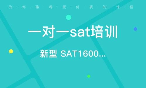 新型 SAT1600高級突破課程