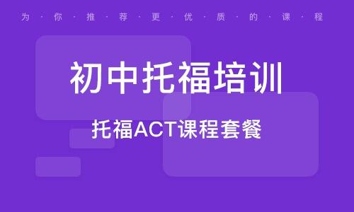托福ACT課程套餐