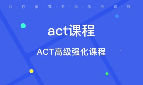 ACT高級強化課程