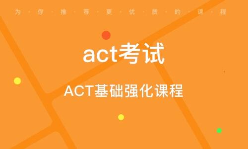 ACT基礎強化課程