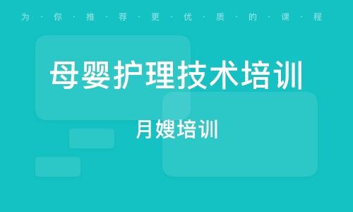 天津母婴护理技术培训