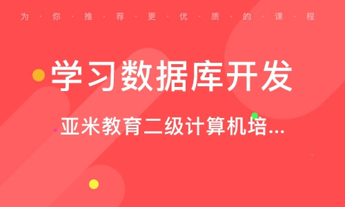 鄭州學習數據庫開發