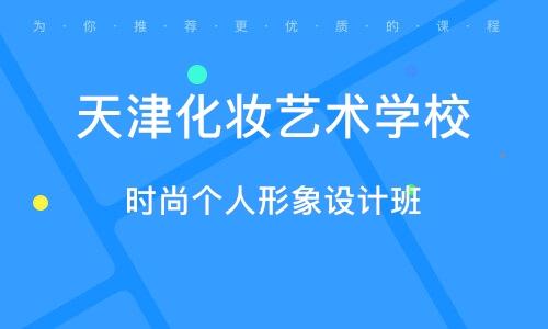 天津化妝藝術學校
