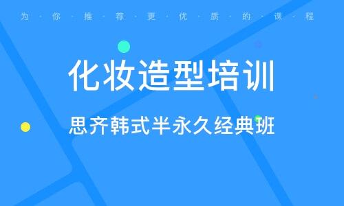 天津化妆造型培训