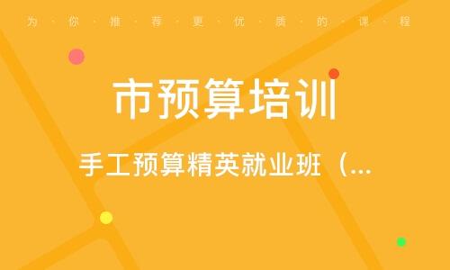 天津市预算培训中心