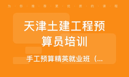 天津土建工程预算员培训