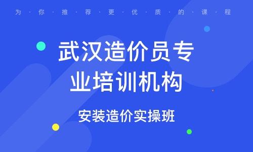 武汉造价员专业培训机构