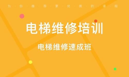 重慶電梯維修培訓