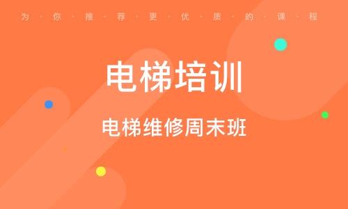 重慶電梯培訓