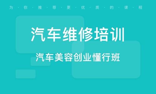 重慶汽車維修培訓中心