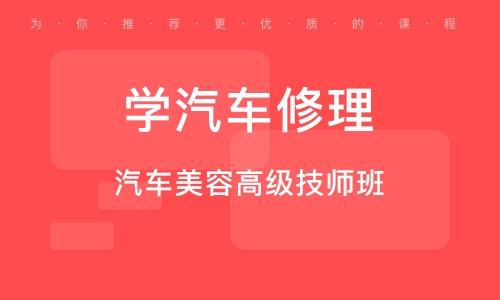 重慶學汽車修理