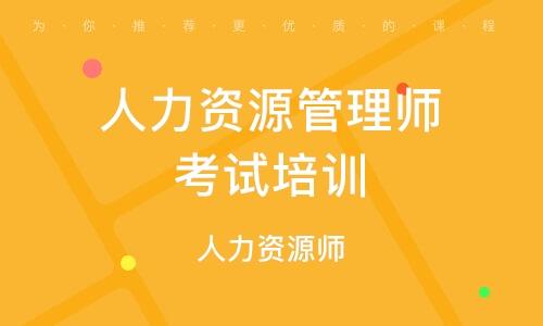 南京人力资源管理师考试培训机构