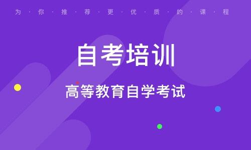 南京自考培训机构