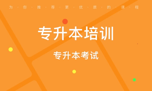 南京专升本培训