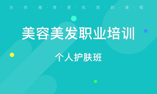 天津美容美发职业培训学校