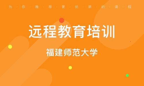 西安远程教育培训课程